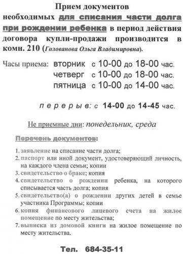 памятка__списание_метров_.jpg