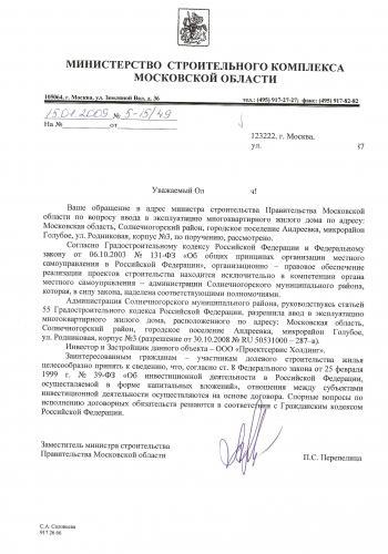 Ministerstvo_stroitelqnogo_kompleksa.jpg