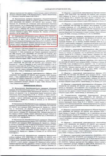 Объявление_роспуск_Мечта.jpg