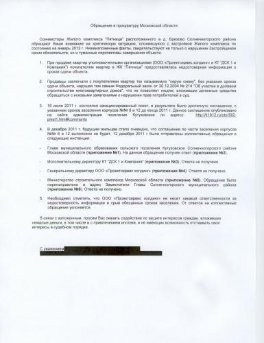 обращение_прокуратура.jpg