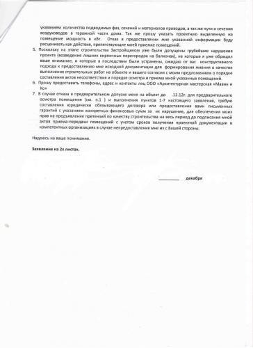 vopris_Vesta_2.jpg