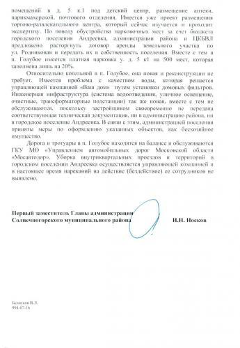 Письмо_2.jpg