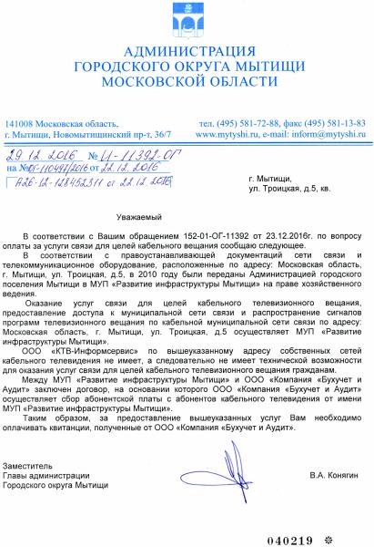 17-01-14 официальный ответ по телеантенне.png