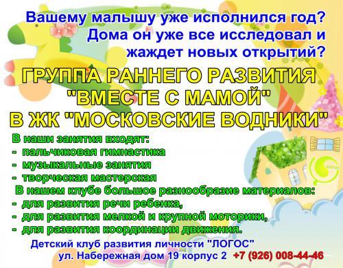Группа раннего развития Вместе с мамой  1,5-4 года Детский клуб ЛОГОС Московские водники.jpg