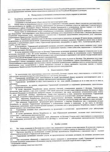 gol_ук4.JPG