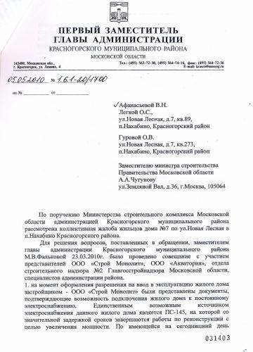 Scan0006_6_администрац_Красног.JPG
