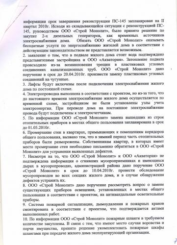 Scan0007_7_администрац_Красног.JPG