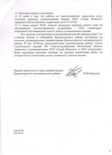 Scan0008_8_администрац_Красног.JPG