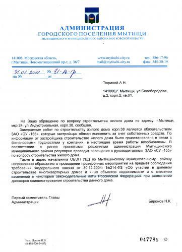 Письмо_из_администрадиции.jpg