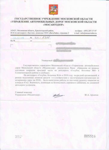 Otvet_Mosavtodor_2.JPG
