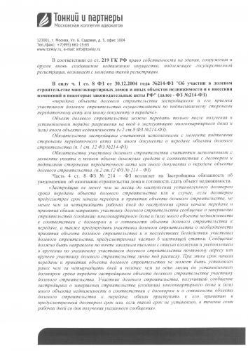 отчет_3.JPG