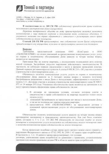 отчет_4.JPG