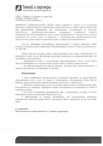 отчет_5.JPG