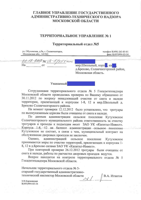 """Управляющая компания """"Капитал-Инвест"""" - Страница 39 - Брёхово - Форум Новостройки"""