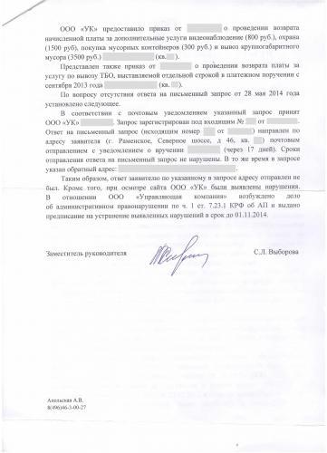29.11.2014 Ответ ГЖИ МО_2 Без данных.jpg