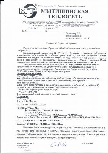 ответ от Теплосети от 10.02.2014.jpg