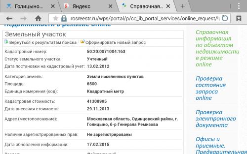 Screenshot_2015-02-20-21-54-04.png