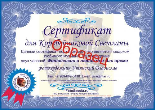 sertifikat_2015_образец .jpg