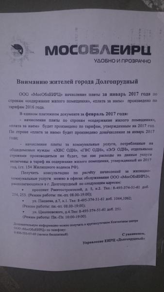 2017-02 ЕИРЦ.jpg