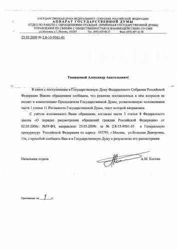 Ответ_из_Госдумы.jpg