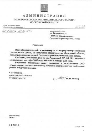 Администрация_Солнечногорского_р_на.jpg