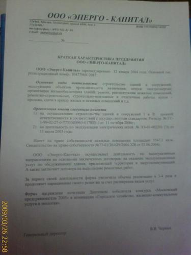 ЭНЕРГО_КАПИТАЛ.JPG