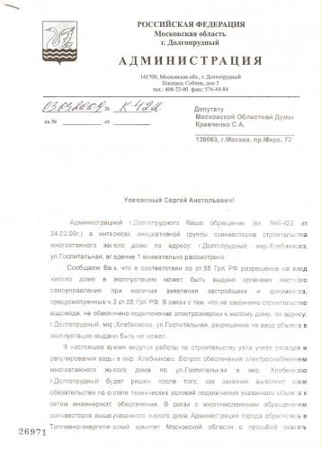 письмо_Кравченко_1.jpg