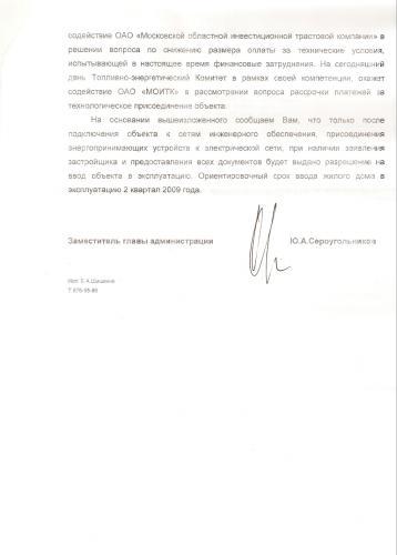 письмо_Кравченко_2.jpg