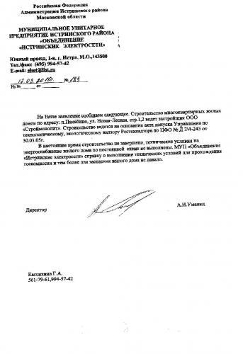Ответ_Истринские_сети.jpg