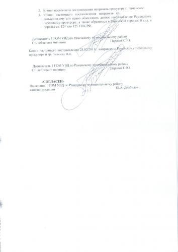 стр.2.JPG