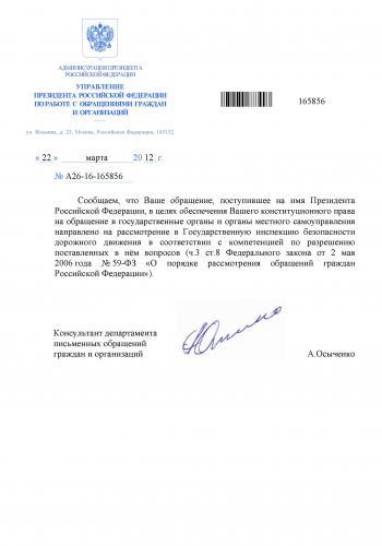 письмо_от_Администрации_Президента.jpg