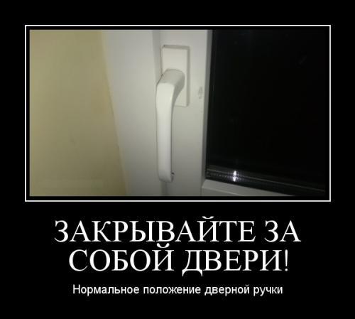 zakrivajte_za_soboj_dveri.jpg