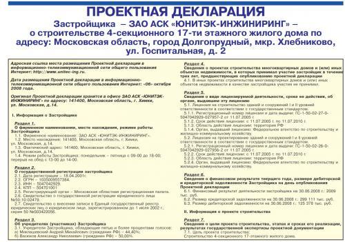 проектная_декларация.jpg