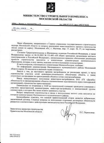 министерство_строительного_комплекса.jpg