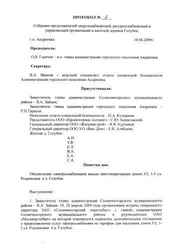 2009_04_14_protokol1.jpg