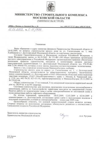 ответ_Минстрой_от_15.04.09.jpg