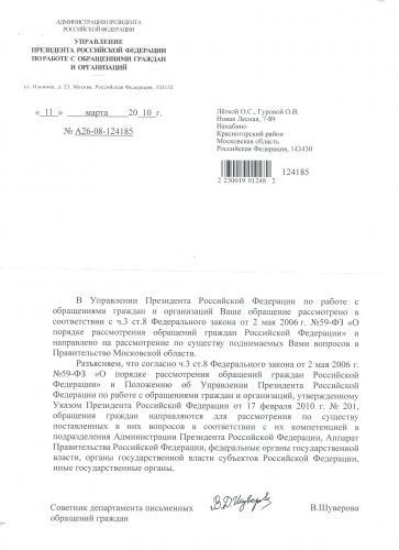 Администрация_президента_РФ.jpg