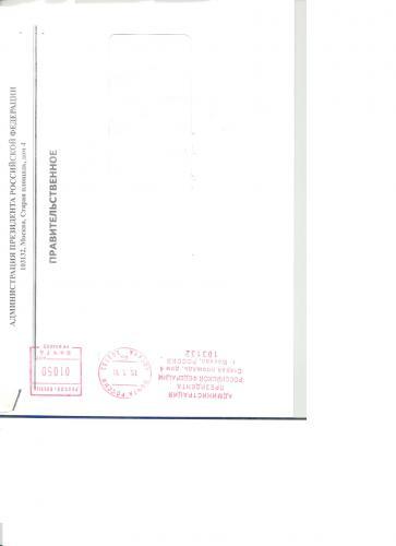 Администрация_президента_РФ_конверт.jpg