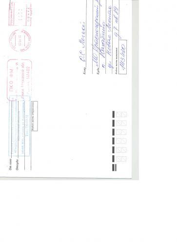 Гос._жил._инспекция_МО_конверт.jpg