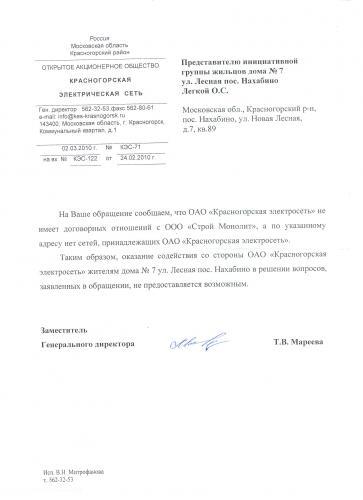 ОАО_Красногорская_электросеть.jpg