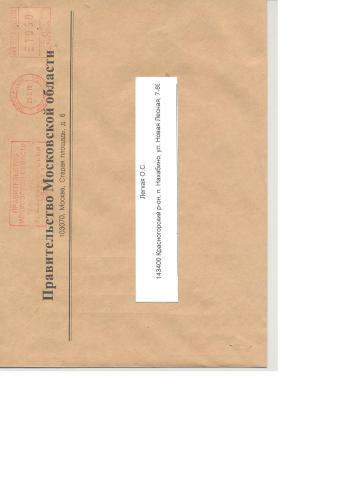Правительство_МО_в_МЖКХ_МО_конверт.jpg