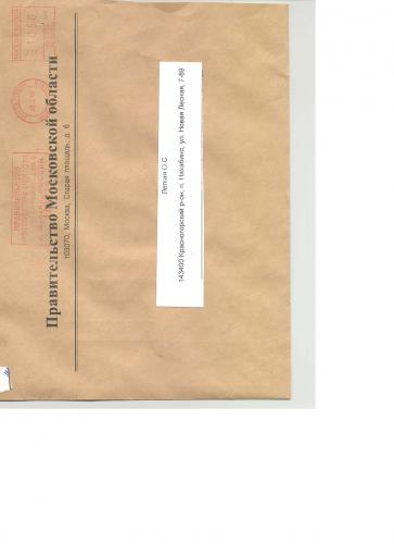 Правительство_МО_в_МСК_МО_конверт.jpg