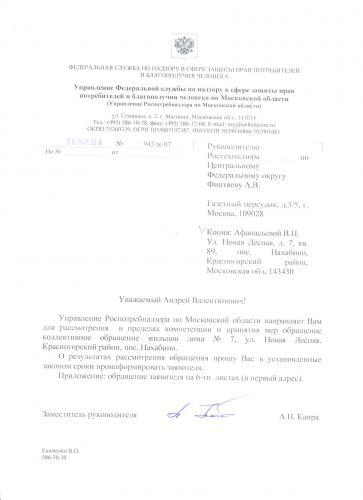 ФС_по_надзору_роспотребнадзору_по_Центр._Фед._округу.jpg