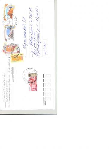 ФС_по_надзору_конверт.jpg