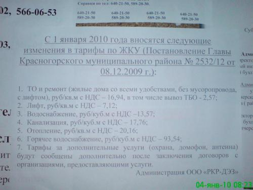 тарифы_2010_январь.JPG