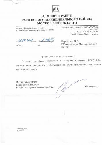 Письмо_из_администрации_1.JPG