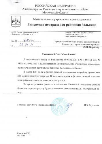 Письмо_из_администрации_2.JPG