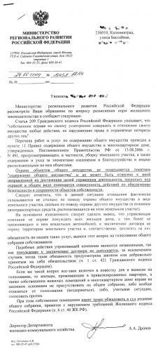 письмо_минрегионразвития.jpg