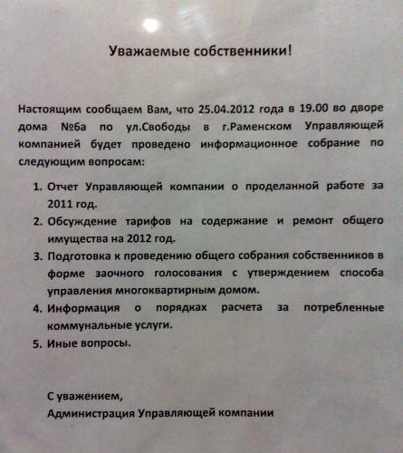 Объявление_о_собрании_собственников_помещений_дома_1.jpg