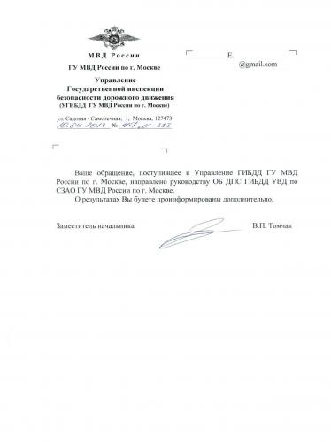 ответ_ГИБДД_Москвы.jpg
